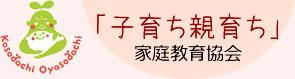 田宮由美の子育て情報|子どもの可能性を伸ばす子育てのコツ|
