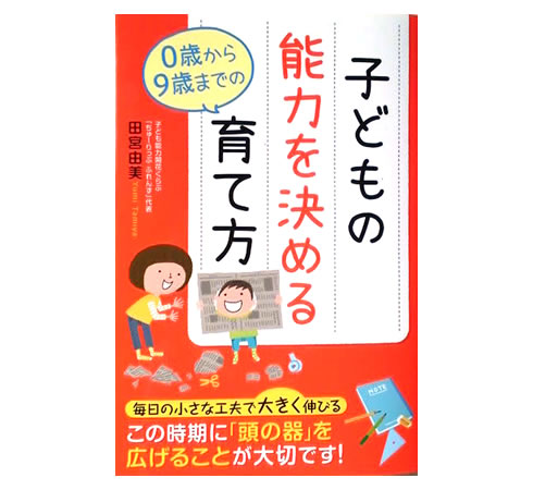 子供の能力を決める育て方の本